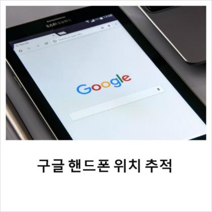 구글핸드폰찾기