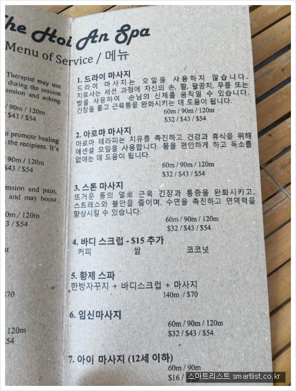 호이안스파추천