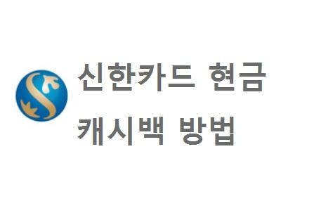 신한카드현금캐시백