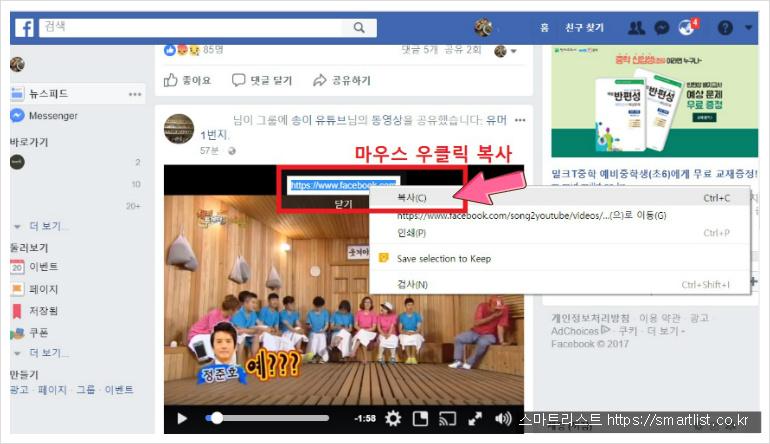 페이스북동영상고화질