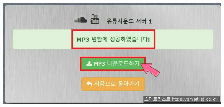 유투브 mp3 변환