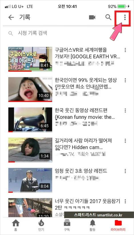 유튜브 검색기록 삭제