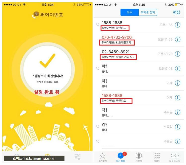 스팸 전화 차단 앱