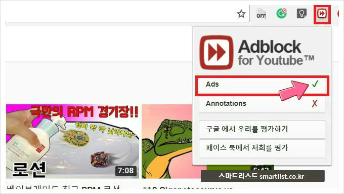 유튜브 동영상 광고 제거