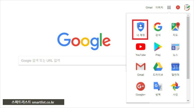 구글로그인