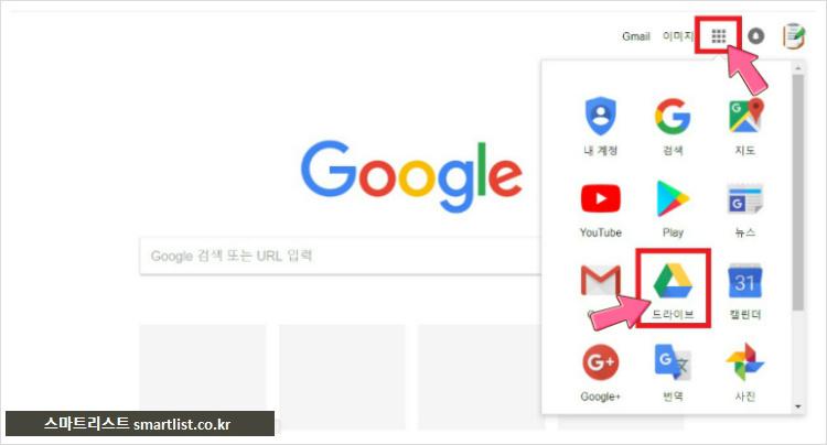 구글 프레젠테이션