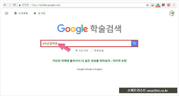 구글 논문 검색