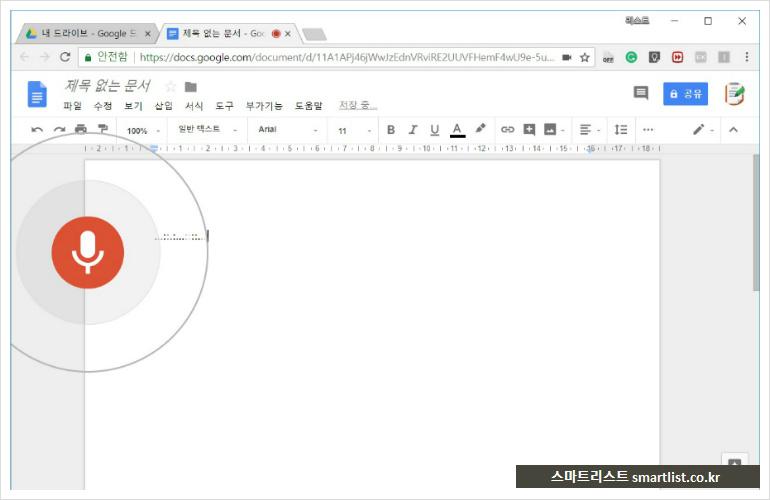 구글 문서 음성 인식