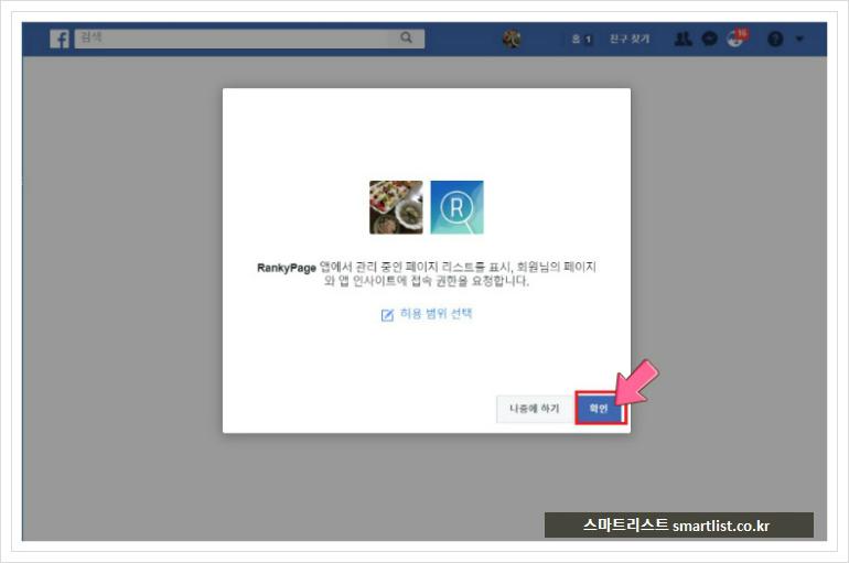 페이스북 인기 페이지