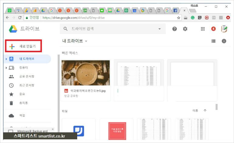 구글 드라이브 파일 공유