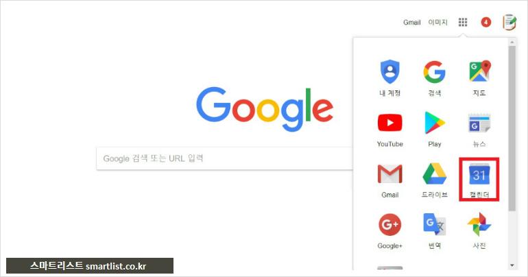 구글 캘린더 동기화