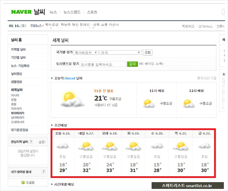 네이버 세계 날씨