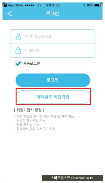 스마트폰 사진 옮기는 어플