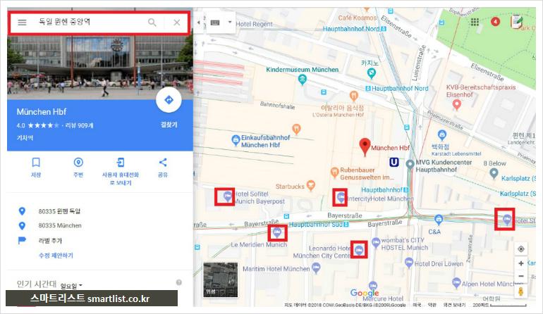 해외여행 구글맵 호텔