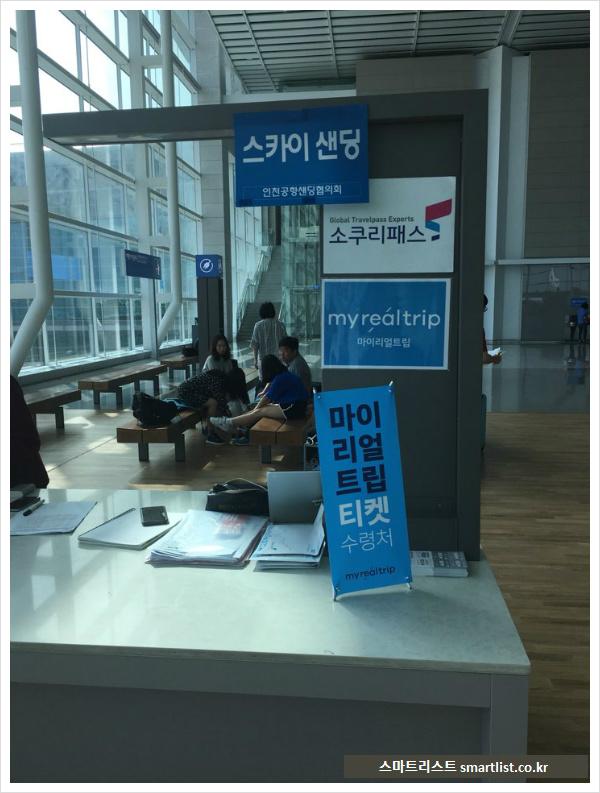 아이와 함께하는 인천공항2