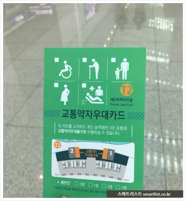 아이와 함께하는 인천공항 2